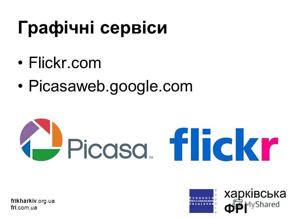 Графічні сервіси Flickr.com Picasaweb.google.com frikharkiv.org.ua fri.com.ua