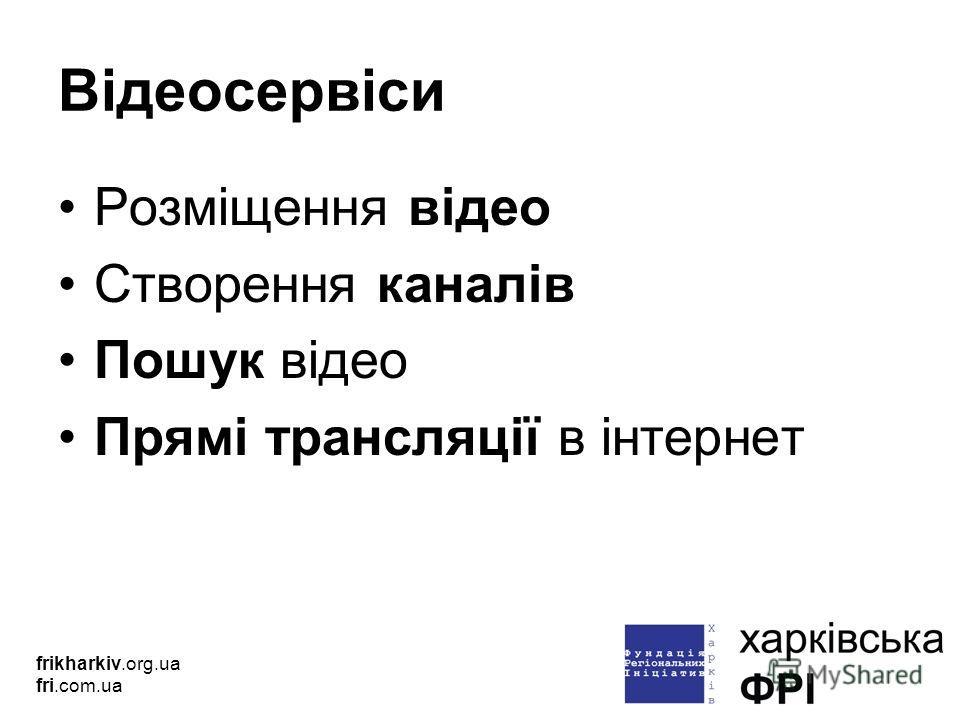 Відеосервіси Розміщення відео Створення каналів Пошук відео Прямі трансляції в інтернет frikharkiv.org.ua fri.com.ua
