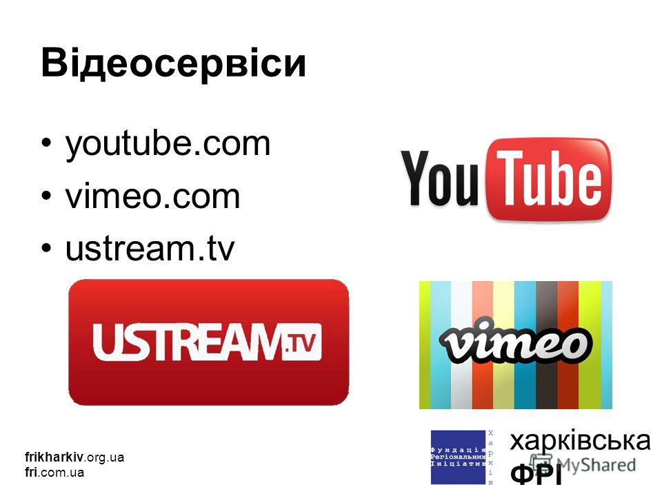 Відеосервіси youtube.com vimeo.com ustream.tv frikharkiv.org.ua fri.com.ua