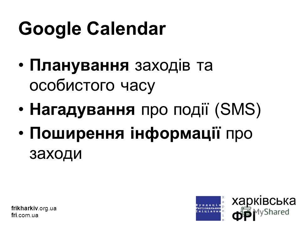 Google Calendar Планування заходів та особистого часу Нагадування про події (SMS) Поширення інформації про заходи frikharkiv.org.ua fri.com.ua