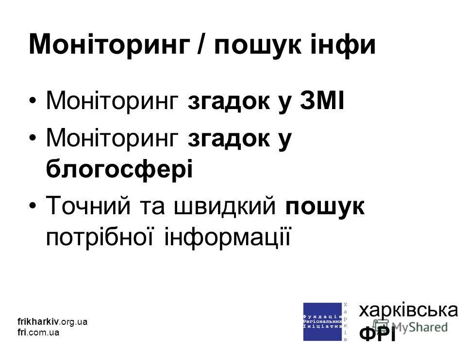 Моніторинг / пошук інфи Моніторинг згадок у ЗМІ Моніторинг згадок у блогосфері Точний та швидкий пошук потрібної інформації frikharkiv.org.ua fri.com.ua