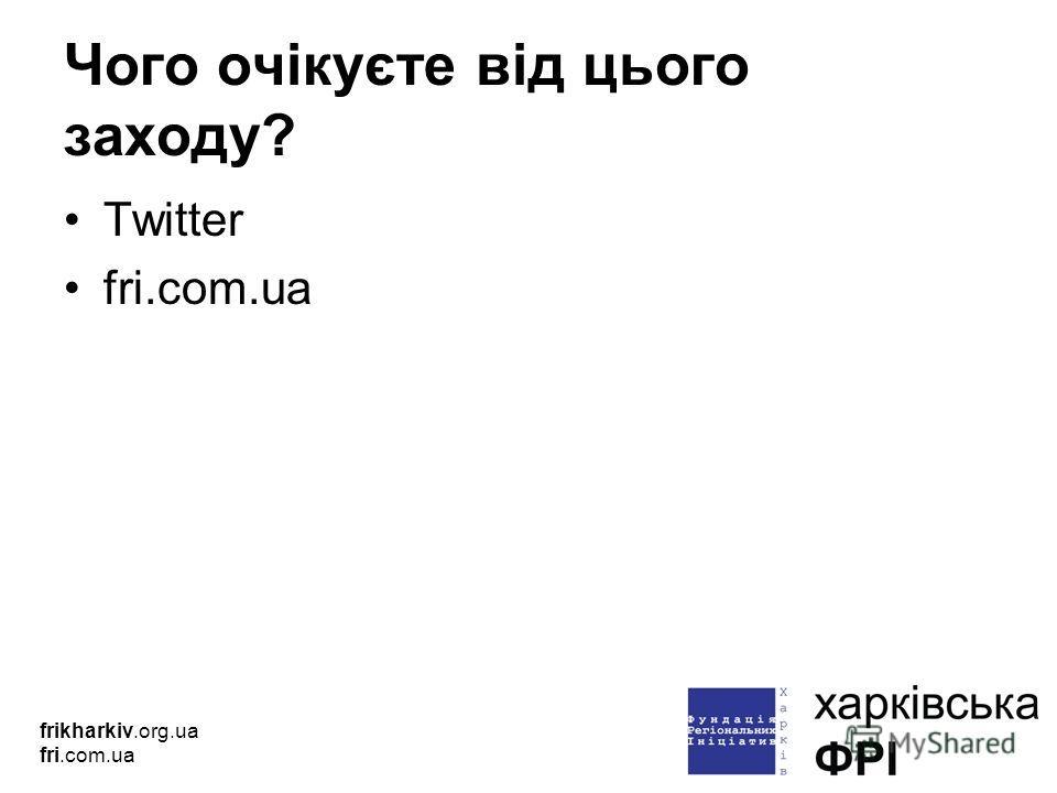 Чого очікуєте від цього заходу? frikharkiv.org.ua fri.com.ua Twitter fri.com.ua