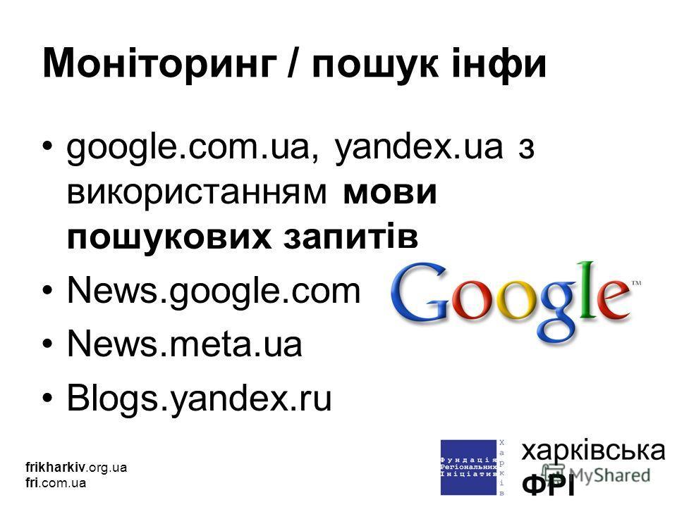 Моніторинг / пошук інфи google.com.ua, yandex.ua з використанням мови пошукових запитів News.google.com News.meta.ua Blogs.yandex.ru frikharkiv.org.ua fri.com.ua