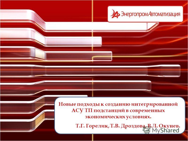 Новые подходы к созданию интегрированной АСУ ТП подстанций в современных экономических условиях. Т.Г. Горелик, Т.В. Дроздова, В.Л. Окунев.
