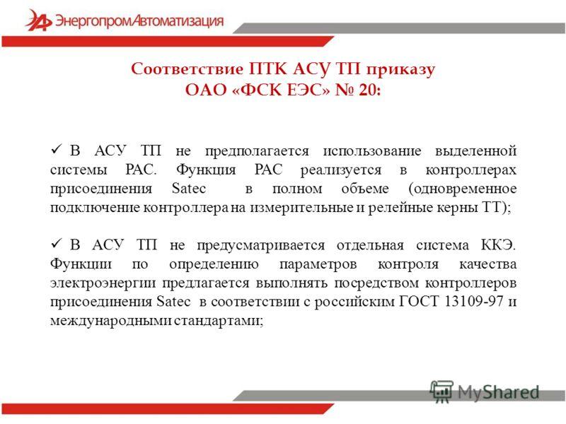 В АСУ ТП не предполагается использование выделенной системы РАС. Функция РАС реализуется в контроллерах присоединения Satec в полном объеме (одновременное подключение контроллера на измерительные и релейные керны ТТ); В АСУ ТП не предусматривается от