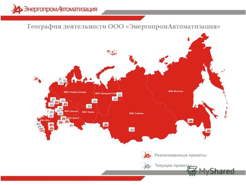 География деятельности ООО «ЭнергопромАвтоматизация»