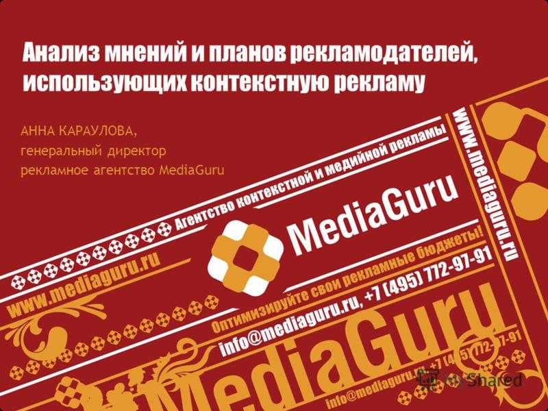 Анализ мнений и планов рекламодателей, использующих контекстную рекламу АННА КАРАУЛОВА, генеральный директор рекламное агентство MediaGuru