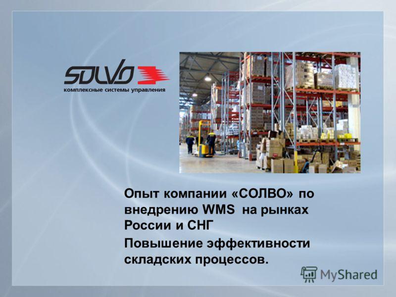 Опыт компании «СОЛВО» по внедрению WMS на рынках России и СНГ Повышение эффективности складских процессов.