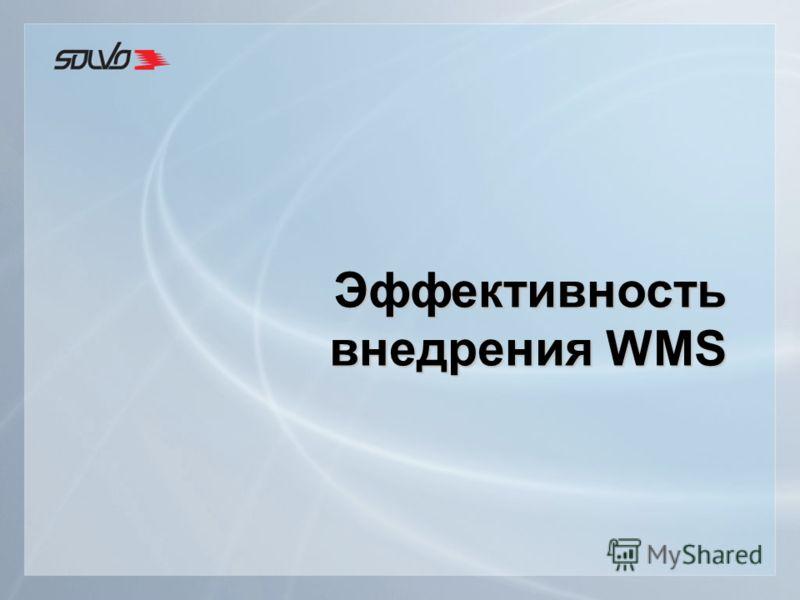 Эффективность внедрения WMS