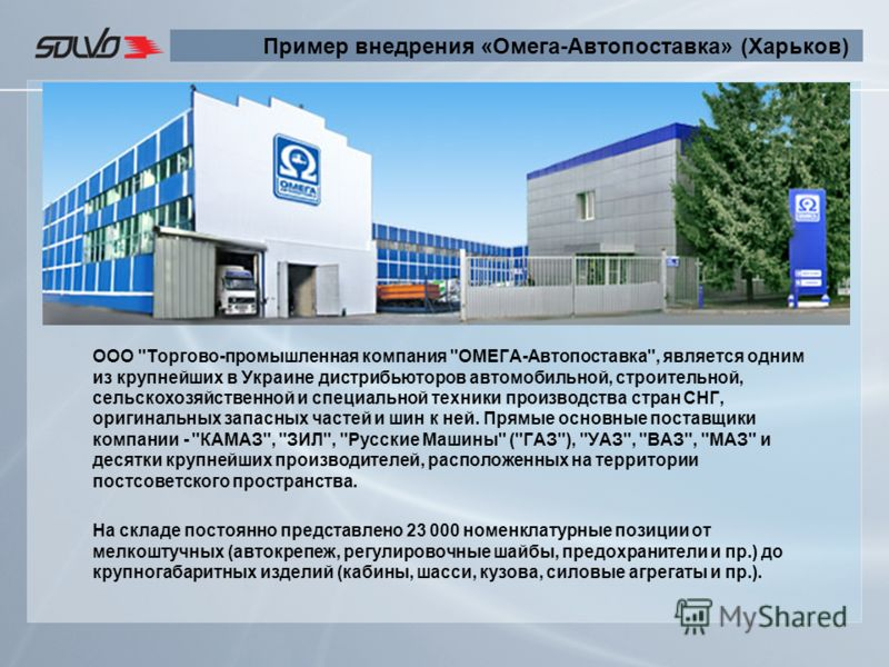 Пример внедрения «Омега-Автопоставка» (Харьков) ООО