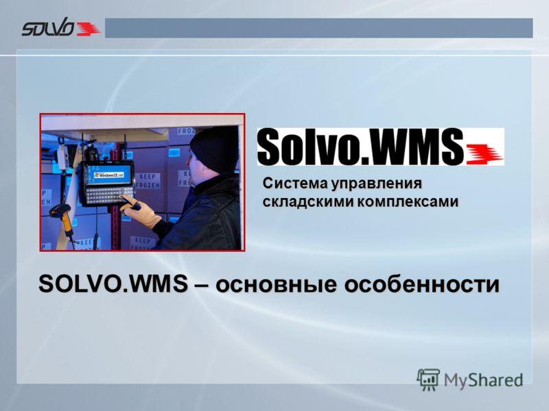 SOLVO.WMS – основные особенности Система управления складскими комплексами