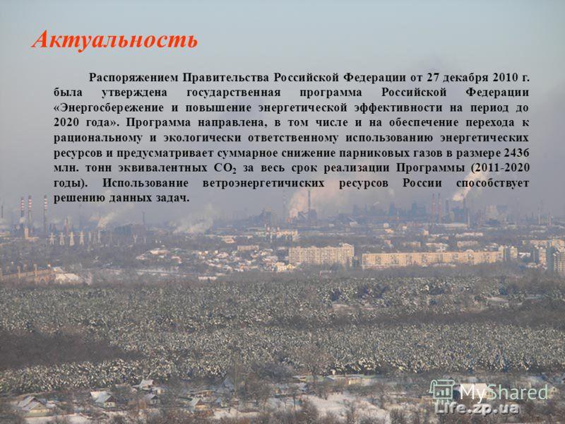 Актуальность Распоряжением Правительства Российской Федерации от 27 декабря 2010 г. была утверждена государственная программа Российской Федерации «Энергосбережение и повышение энергетической эффективности на период до 2020 года». Программа направлен