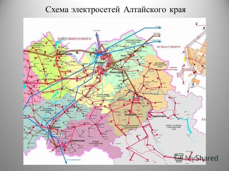 Схема электросетей Алтайского края