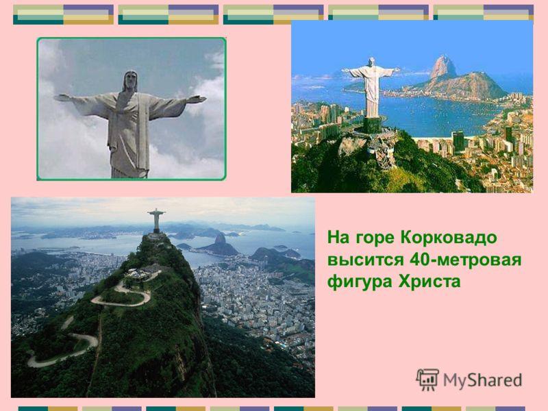 На горе Корковадо высится 40-метровая фигура Христа