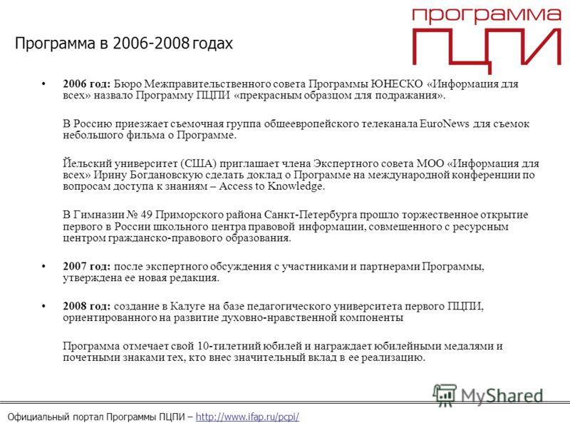 Официальный портал Программы ПЦПИ – http://www.ifap.ru/pcpi/ Программа в 2006-2008 годах 2006 год: Бюро Межправительственного совета Программы ЮНЕСКО «Информация для всех» назвало Программу ПЦПИ «прекрасным образцом для подражания». В Россию приезжае