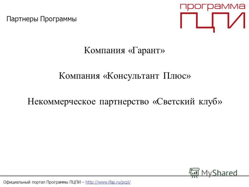 Официальный портал Программы ПЦПИ – http://www.ifap.ru/pcpi/ Партнеры Программы Компания «Гарант» Компания «Консультант Плюс» Некоммерческое партнерство «Светский клуб»