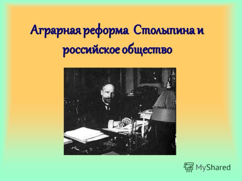 Аграрная реформа Столыпина и российское общество
