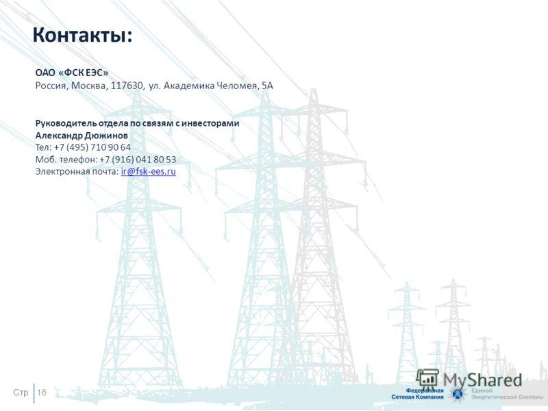 Стр Выводы 15 Современная система тарифного регулирования Регулирование RAB способствует повышению операционной эффективности и гарантирует возврат на инвестируемый капитал Масштабность бизнеса и устойчивый спрос Неотъемлемый инфраструктурный элемент
