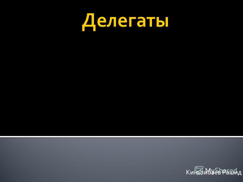 Киньзибаев Рашид
