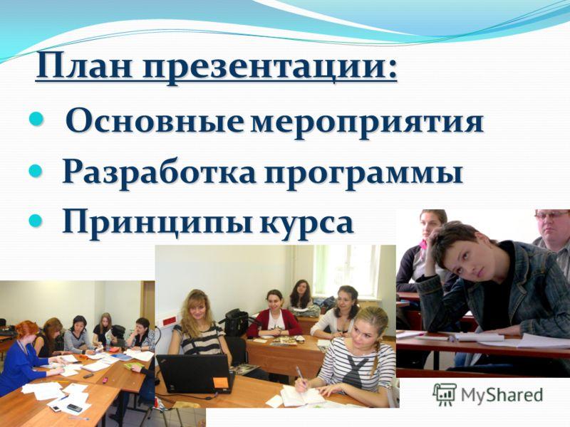 План презентации: План презентации: Основные мероприятия Основные мероприятия Разработка программы Разработка программы Принципы курса Принципы курса