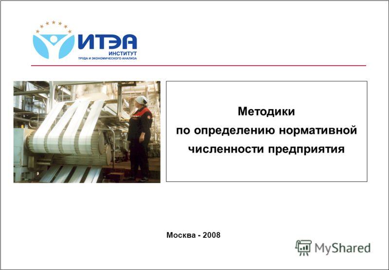 Методики по определению нормативной численности предприятия Москва - 2008
