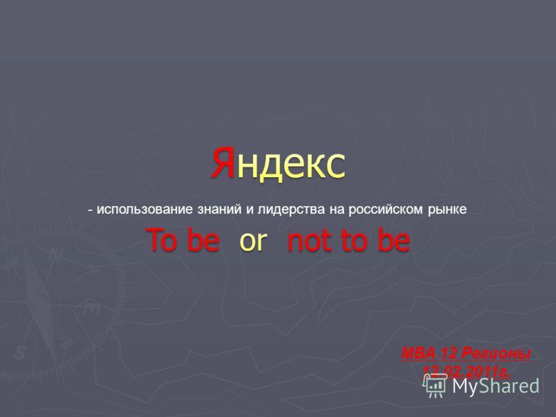 МВА 12 Регионы 12.02.2011г. - использование знаний и лидерства на российском рынке