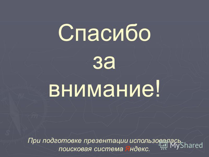 Спасибо за внимание! При подготовке презентации использовалась поисковая система Яндекс.