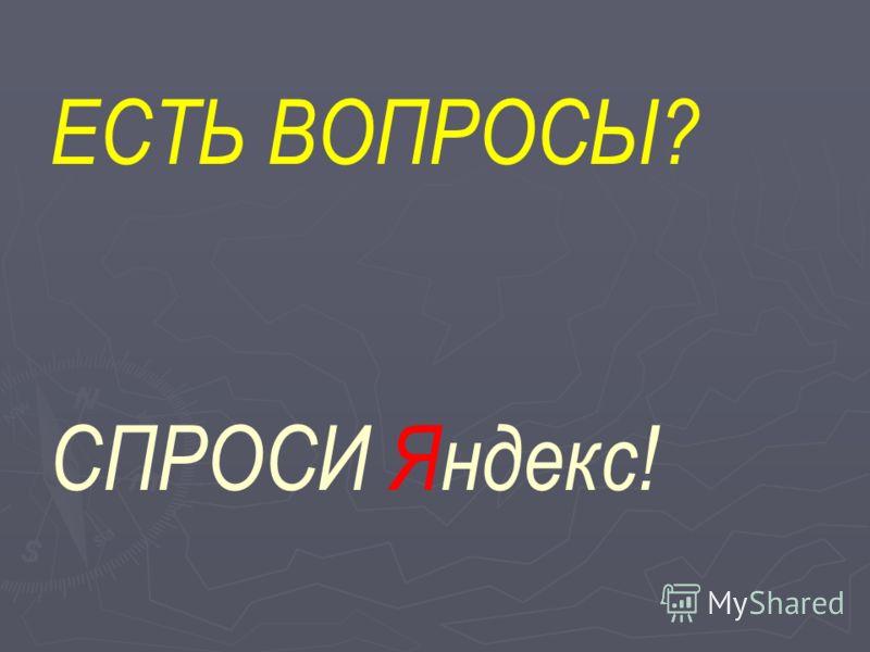 ЕСТЬ ВОПРОСЫ? СПРОСИ Яндекс!