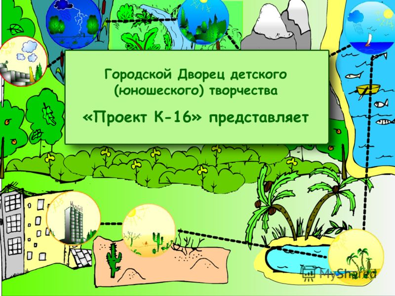 Городской Дворец детского (юношеского) творчества «Проект К-16» представляет