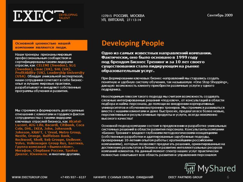 WWW.EXECTGROUP.COM +7 495 937 – 6137 НАЧНИТЕ С САМЫХ СМЕЛЫХ ОЖИДАНИЙ EXECT PARTNERS GROUP 6 Одно из самых известных направлений компании. Фактически, оно было основано в 1999 году под брендом Бизнес Тренинг и за 10 лет своего существования стало лиди