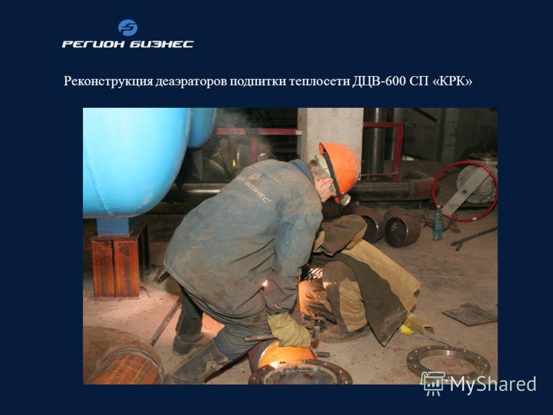 Реконструкция деаэраторов подпитки теплосети ДЦВ-600 СП «КРК»