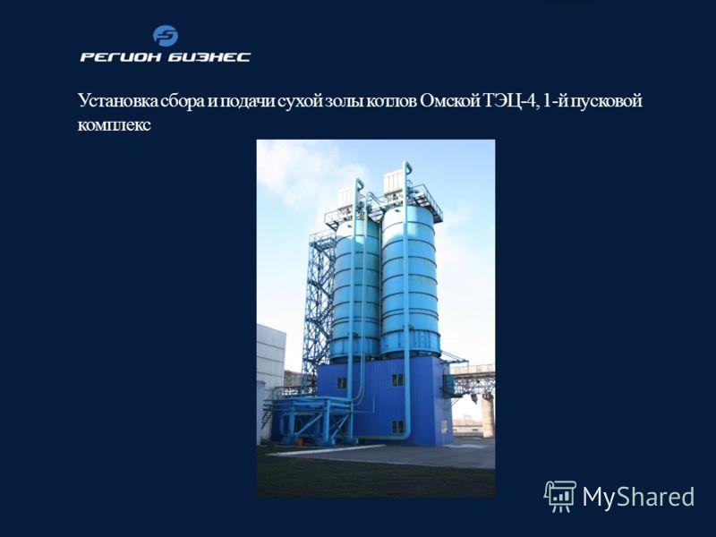 Установка сбора и подачи сухой золы котлов Омской ТЭЦ-4, 1-й пусковой комплекс