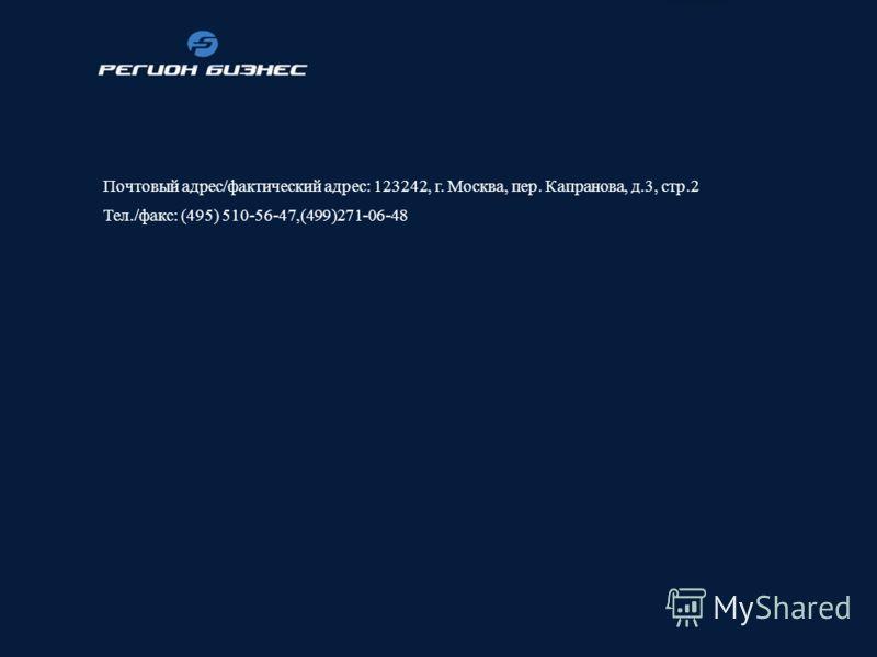 Почтовый адрес/фактический адрес: 123242, г. Москва, пер. Капранова, д.3, стр.2 Тел./факс: (495) 510-56-47,(499)271-06-48