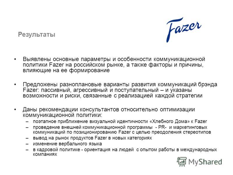 Международный Московский Банк Выявлены основные параметры и особенности коммуникационной политики Fazer на российском рынке, а также факторы и причины, влияющие на ее формирование Предложены разноплановые варианты развития коммуникаций брэнда Fazer: