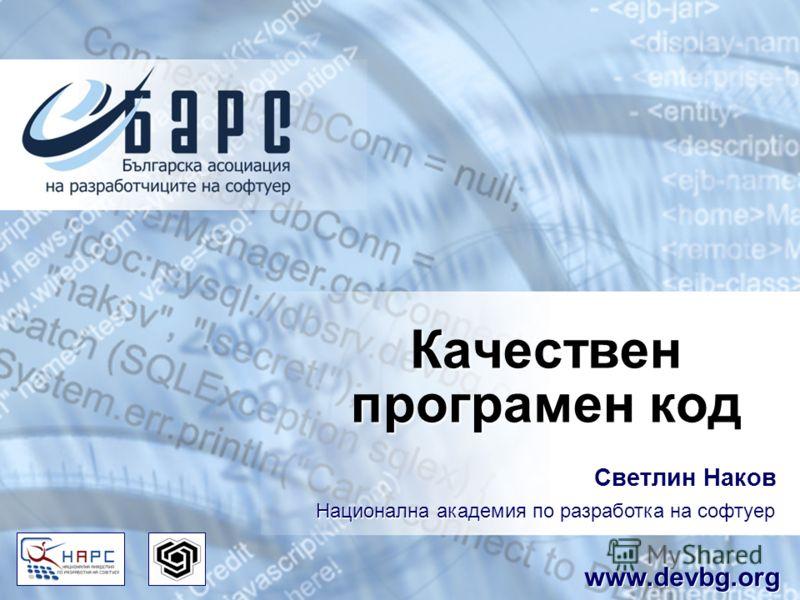Качествен програмен код Светлин Наков Национална академия по разработка на софтуер www.devbg.org