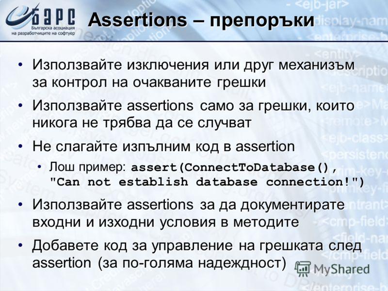 Assertions – препоръки Използвайте изключения или друг механизъм за контрол на очакваните грешкиИзползвайте изключения или друг механизъм за контрол на очакваните грешки Използвайте assertions само за грешки, които никога не трябва да се случватИзпол