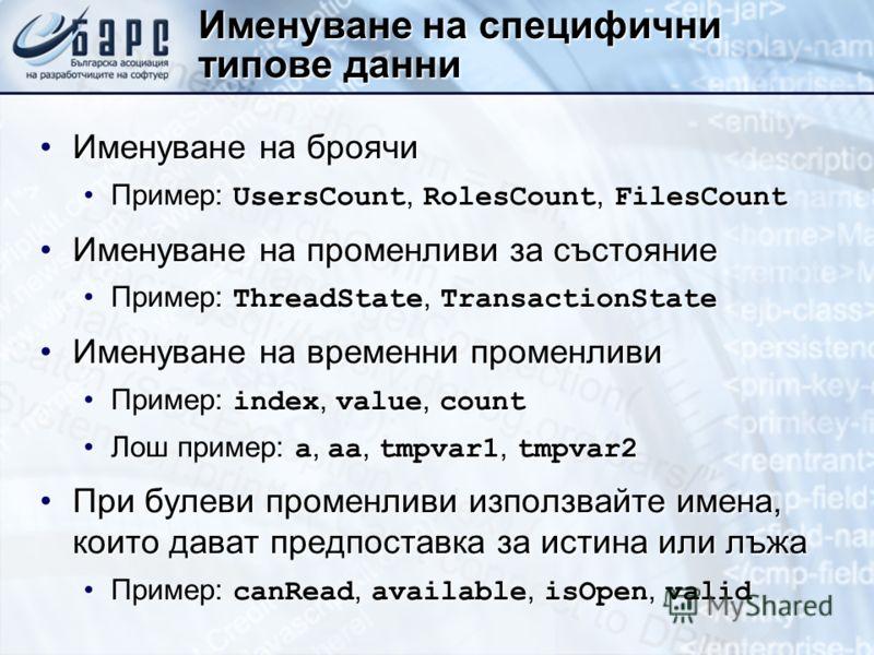 Именуване на специфични типове данни Именуване на броячиИменуване на броячи Пример: UsersCount, RolesCount, FilesCountПример: UsersCount, RolesCount, FilesCount Именуване на променливи за състояниеИменуване на променливи за състояние Пример: ThreadSt