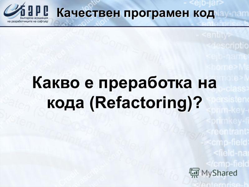 Какво е преработка на кода (Refactoring)? Качествен програмен код