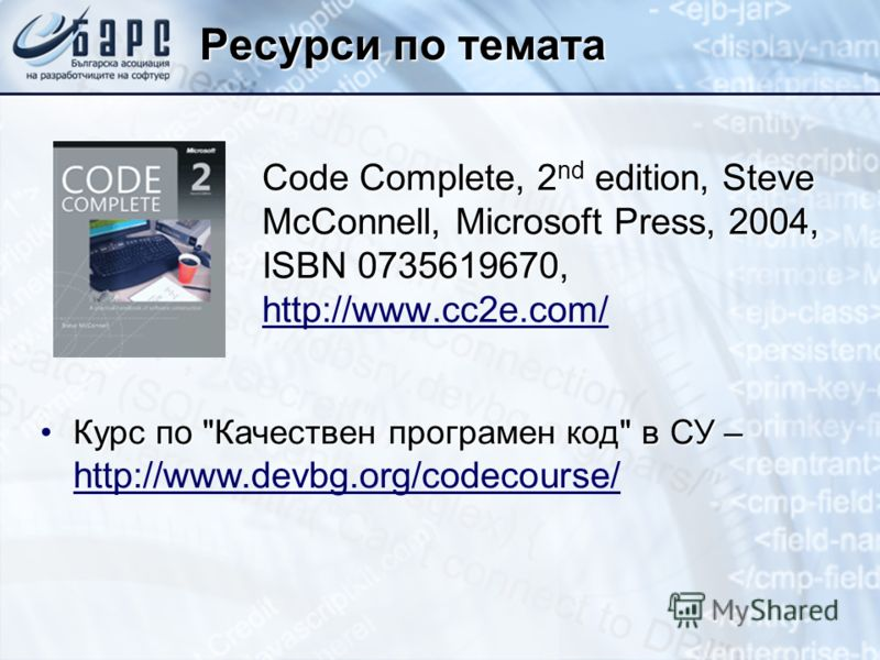 Ресурси по темата Code Complete, 2 nd edition, Steve McConnell, Microsoft Press, 2004, ISBN 0735619670, Code Complete, 2 nd edition, Steve McConnell, Microsoft Press, 2004, ISBN 0735619670, http://www.cc2e.com/ Курс по