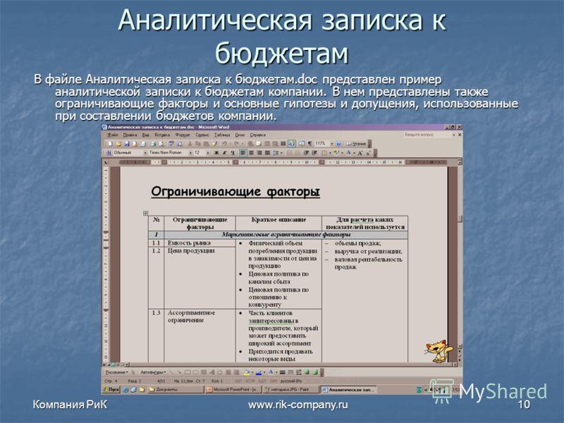 Компания РиК www.rik-company.ru10 Аналитическая записка к бюджетам В файле Аналитическая записка к бюджетам.doc представлен пример аналитической записки к бюджетам компании. В нем представлены также ограничивающие факторы и основные гипотезы и допуще