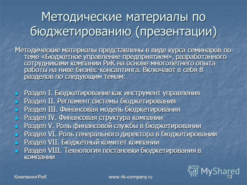 Компания РиК www.rik-company.ru13 Методические материалы по бюджетированию (презентации) Методические материалы представлены в виде курса семинаров по теме «Бюджетное управление предприятием», разработанного сотрудниками компании РиК на основе многол