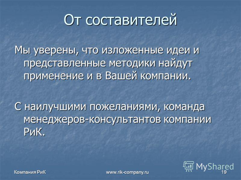 Компания РиК www.rik-company.ru19 От составителей Мы уверены, что изложенные идеи и представленные методики найдут применение и в Вашей компании. С наилучшими пожеланиями, команда менеджеров-консультантов компании РиК.