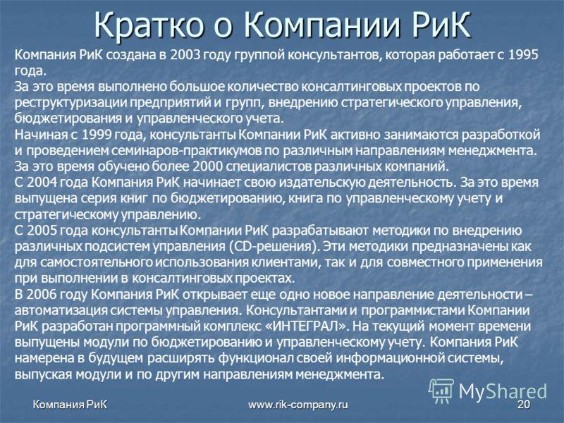 Компания РиК www.rik-company.ru20 Кратко о Компании РиК Компания РиК создана в 2003 году группой консультантов, которая работает с 1995 года. За это время выполнено большое количество консалтинговых проектов по реструктуризации предприятий и групп, в