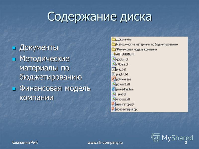 Компания РиК www.rik-company.ru3 Содержание диска Документы Документы Методические материалы по бюджетированию Методические материалы по бюджетированию Финансовая модель компании Финансовая модель компании