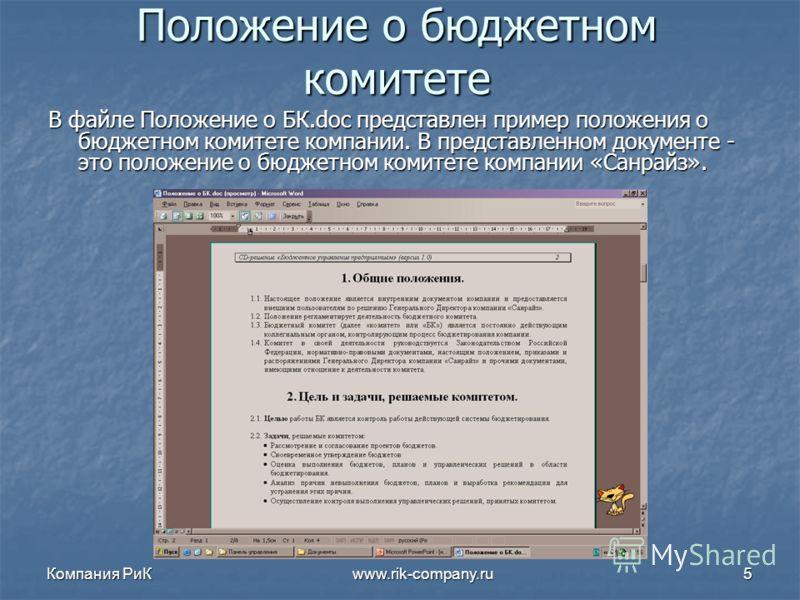 Компания РиК www.rik-company.ru5 Положение о бюджетном комитете В файле Положение о БК.doc представлен пример положения о бюджетном комитете компании. В представленном документе - это положение о бюджетном комитете компании «Санрайз».