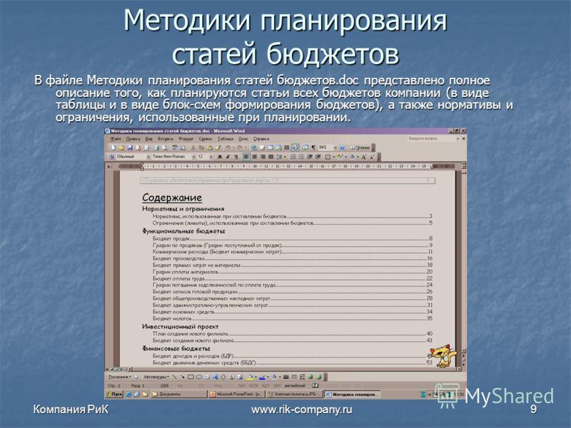 Компания РиК www.rik-company.ru9 Методики планирования статей бюджетов В файле Методики планирования статей бюджетов.doc представлено полное описание того, как планируются статьи всех бюджетов компании (в виде таблицы и в виде блок-схем формирования