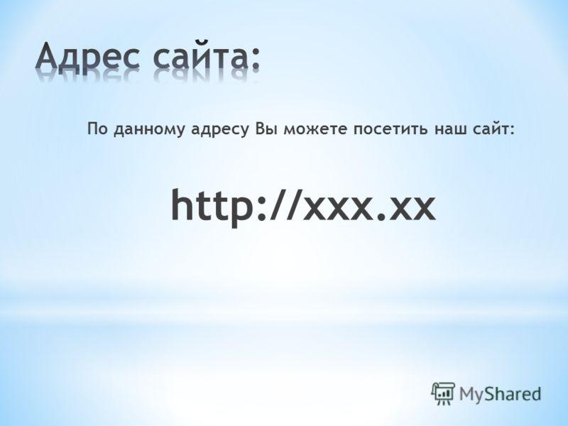 По данному адресу Вы можете посетить наш сайт: http://xxx.xx