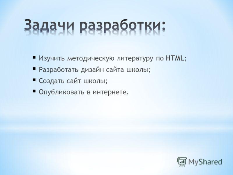 Изучить методическую литературу по HTML; Разработать дизайн сайта школы; Создать сайт школы; Опубликовать в интернете.