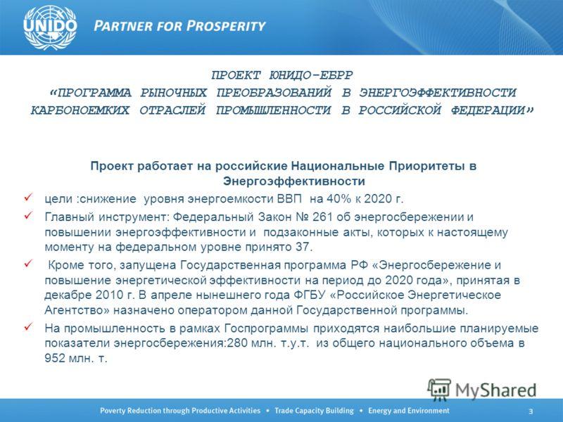 3 Проект работает на российские Национальные Приоритеты в Энергоэффективности цели :снижение уровня энергоемкости ВВП на 40% к 2020 г. Главный инструмент: Федеральный Закон 261 об энергосбережении и повышении энергоэффективности и подзаконные акты, к