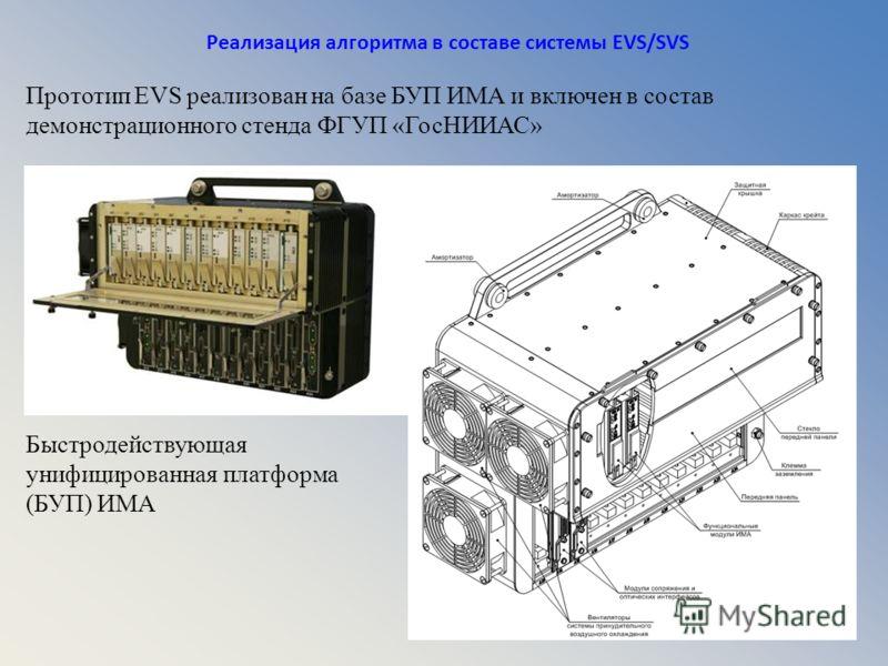 Прототип EVS реализован на базе БУП ИМА и включен в состав демонстрационного стенда ФГУП «ГосНИИАС» Быстродействующая унифицированная платформа (БУП) ИМА Реализация алгоритма в составе системы EVS/SVS